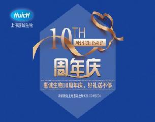 上海惠诚生物10周年庆,大礼来袭,惊喜不断