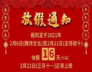 2021年上海惠诚生物春节放假安排